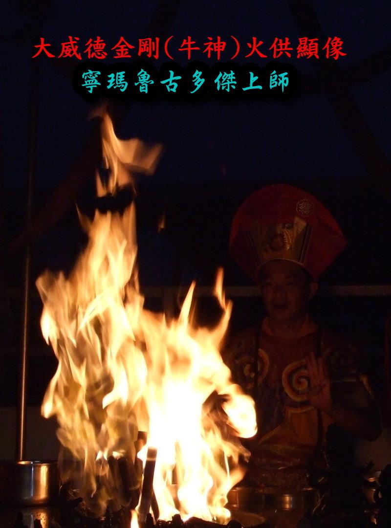 关於火供天珠